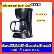 !!ส่งฟรี เก็บเงินปลายทาง!! เครื่องชงกาแฟ เครื่องชงกาแฟ mini Otto เครื่องชงกาแฟ รุ่น CM-025A เครื่องต้มกาแฟ เครื่องทำกาแฟ เครื่องชงกาแฟแบบพกพา