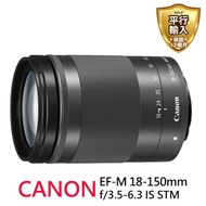 【Canon】EF-M 18-150mm f/3.5-6.3 IS STM(平輸)