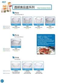味噌盒、魚卵盒、水果盒、一磅草莓盒、番茄盒、水果盒、半磅櫻桃盒、PET冷藏盒、自扣盒、底蓋分開 、連蓋式、透氣水果盒