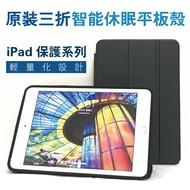 iPad mini5 原裝 三折 智能休眠平板套 殼 iPad 9.7吋保護殼 可搭鏡頭鋼化玻璃貼 免運
