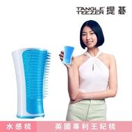 【TANGLE TEEZER 提碁】劍橋水感梳(藍色)