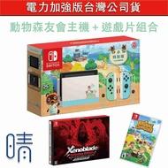全新現貨 switch 動物森友會主機 動物之森 動物森友會 主機 含遊戲片 電力加強版 台灣保固一年 switch主機