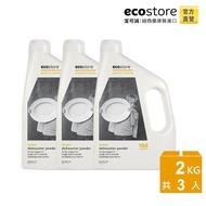 【ecostore】環保洗碗粉-2KGx3(經典檸檬)