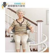 升降椅 電動 直軌 雙軌 樓梯升降 康輝 Kang Hui