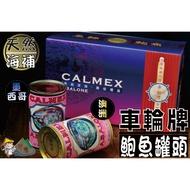 【野味食品】車輪牌鮑魚罐頭(墨西哥、澳洲可混搭)(墨西哥:454g/罐)(澳洲:425g/罐)(新春伴手禮春節禮盒)