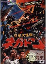 惑星大怪獸劇場版 DVD