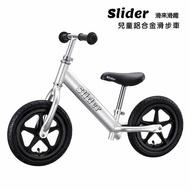 Slider 兒童鋁合金滑步車(星空銀)★愛兒麗婦幼用品★