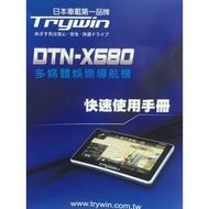 衛星導航Trywin-DTN-x680