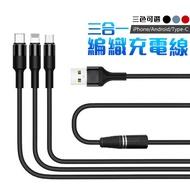 三合一 2.1A 充電線 快充線 iphone Type-c Micro usb 安卓 手機 鋁合金 傳輸線 編織防斷