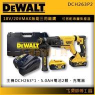 *吳師傅工具*得偉 DEWALT DCH263P2 18V/20VMAX無刷三用鎚鑽 可搭配專屬集塵器(5.0AH*2)