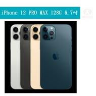 APPLE iPhone 12 Pro Max 128G 6.7吋 5G 智慧型手機 0利率 免運費