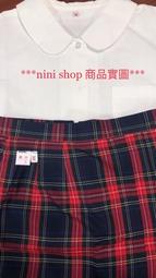 *nini shop*《全新代購》莊敬高職制服