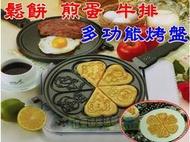 【珍愛頌】K046 鬆餅烤盤 卡通造型 紅豆餅烤盤 車輪餅烤盤 銅鑼燒 煎蛋盤 雞蛋糕 平底鍋 鬆餅機 煎牛排 煎蛋餅