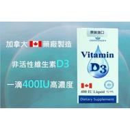 「特價中」一天一滴D3  非活性維生素D3  每滴400IU 加拿大藥廠 D3+MCT 維他命D3 一天一D