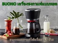 BUONO เครื่องชงกาแฟแบบหยด เครื่องชงกาแฟ เครื่องทำกาแฟ