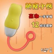 [漫朵拉情趣用品]小熊造型 萌寵跳蛋﹝12段變頻震動+USB充電﹞ NO.562099