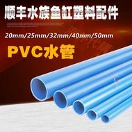 上下水PVC水管藍色UPVC給水管 塑料水管 PVC飲用水管 PVC-U管子