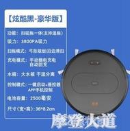 家用全自動智慧掃地機器人吸小米粒吸塵器掃拖地機三合一體QM『摩登大道』
