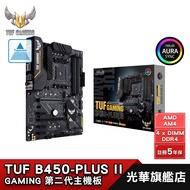 【ASUS 華碩】 TUF GAMING B450-PLUS II AM4 B450 主機板【新上市】 AMD 第二代