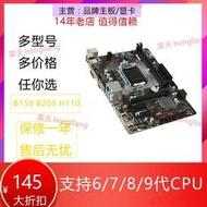 微星B150/H110 DDR4 1151針主板六代7代8代i3 8100 G4900 G5400`議價