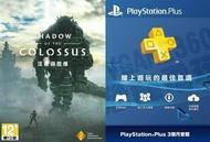 【全新未拆】PS4 汪達與巨像 + PSN PLUS 3個月 三個月 會籍 中文版 數位版 線上給序號免運 台中恐龍電玩