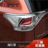 進口三菱新歐藍德outlander專用尾燈罩 ABS尾燈框 13-14歐藍德outlander改裝裝飾配件