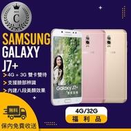 【SAMSUNG 三星】C710 福利品智慧型手機(GALAXY J7+ 32G)