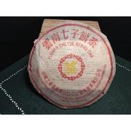 中茶黃印雲南七子熟餅