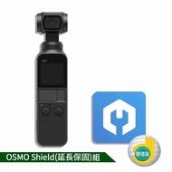 【OSMO Shield保固組】【DJI】Osmo Pocket(聯強國際貨)