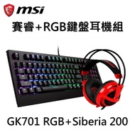 微星 MSI GK701 Cherry RGB 銀軸+ Steelseries SIBERIA 200