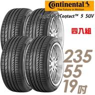 【Continental 馬牌】ContiSportContact 5 SUV 高性能輪胎_四入組_235/55/19(CSC5SUV)