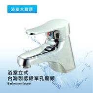 泰迦 (精選陶瓷軸心)台灣製浴室單孔龍頭(1入)出水龍頭 水龍頭 浴室龍頭