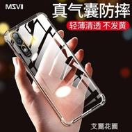 華為p20手機殼p20pro保護套華為nova3透明3e硅膠mate20x