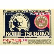 【秀太郎】 ROIHI-TSUBOKO 大片78枚腰肩膀温感穴位貼布(日本製)