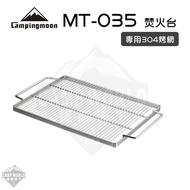柯曼 焚火台 專用加厚304不鏽鋼烤網 焚火臺 MT-035、045、055