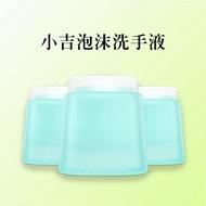 小吉泡沫洗手機專用洗手液補充裝 現貨 當天出貨小米 有品 高效除菌 手部清潔 天然植物配方 滋潤保養【coni shop】