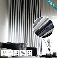 北歐之窗條紋窗簾【雙開式 寬180*高160 公分】時尚極簡經典IKEA風格