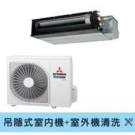 【限時促銷】吊隱式冷氣清潔保養(室內機) +(室外機)一台【到府維修清洗】