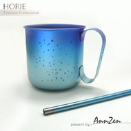 【AnnZen】《日本製 Horie》鈦愛地球組合-純鈦抗菌馬克杯-霜降藍+純鈦抗菌吸管-青湛藍(純鈦馬克杯+吸管組)