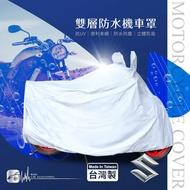 107【雙層防水機車罩】防水防塵 適用於 SUZUKI DAO 蘭蒂 XZR X星艦 NEX125 SFV SV
