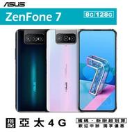 ASUS ZenFone 7 ZS670KS 8G/128G 5G手機 八核心 攜碼亞太電信月租專案價 限定實體門市辦理