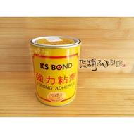 『皮舖子』【1罐】KS【強力膠 88001812】 (皮革強力黏劑/罐裝強力膠)『皮革材料專賣』