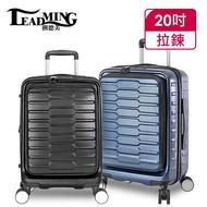 【Leadming】約定幸福20吋前開式擴充行李箱(廉行可用/多色可選)