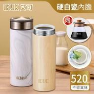 [送櫸木咖啡壺] IKUK艾可 陶瓷保溫杯大好提520ml