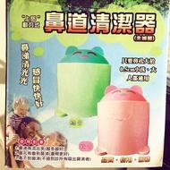 .「上岳」電動式鼻道清潔器 吸鼻器 可以使用蒸氣,小孩鼻涕剋星