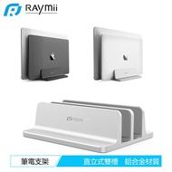 RAYMII 雙槽鋁合金直立式筆電散熱支架