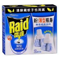 【Raid雷達】薄型液體電蚊香 (組裝 / 補充瓶 任選)