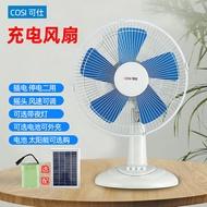 充電式風扇 充電風扇大風力臺式家用12寸14寸便攜式蓄電池太陽能戶外野營風扇【停電必備】【XXL7077】