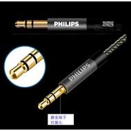 晶喜音響 PHILIPS 飛利浦 3.5mm訊號線 高品質無氧銅 耳機訊號線 手機 平板 電腦接音響  現貨