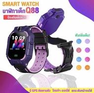 Smart watchQ88 นาฬิกา สมาทวอช z6z5 ไอโม่ imoรุ่นใหม่ นาฬิกาเด็ก นาฬิกาโทรศัพท์ เน็ต 2G/4G นาฬิกาโทรได้ LBS ตำแหน่ง กันน้ำ กล้องหน้า กล้องด้านหลัง